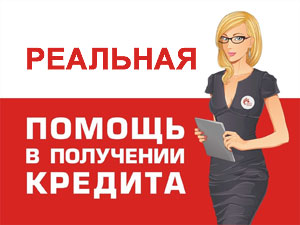 Заявка на автокредит